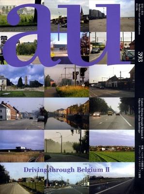 建築と都市 a+u #393 2003年6月号 ベルギーの建築2: アーバン・ランドスケープと建築