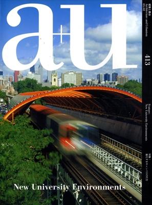 建築と都市 a+u #413 2005年2月号 進化するキャンパスの行方