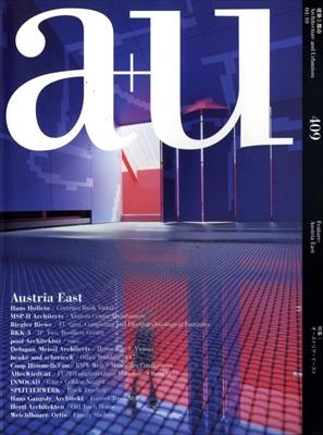 建築と都市 a+u #409 2004年10月号 オーストリア・イースト