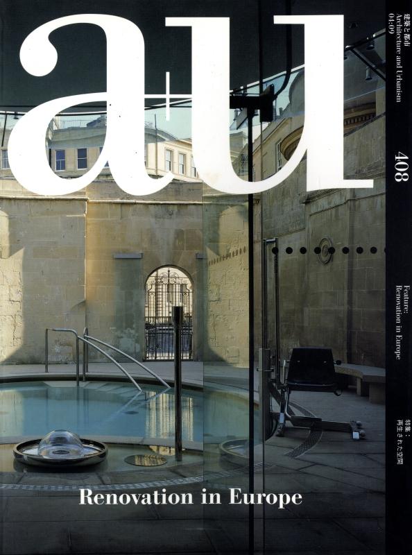 建築と都市 a+u #408 2004年9月号 再生された空間