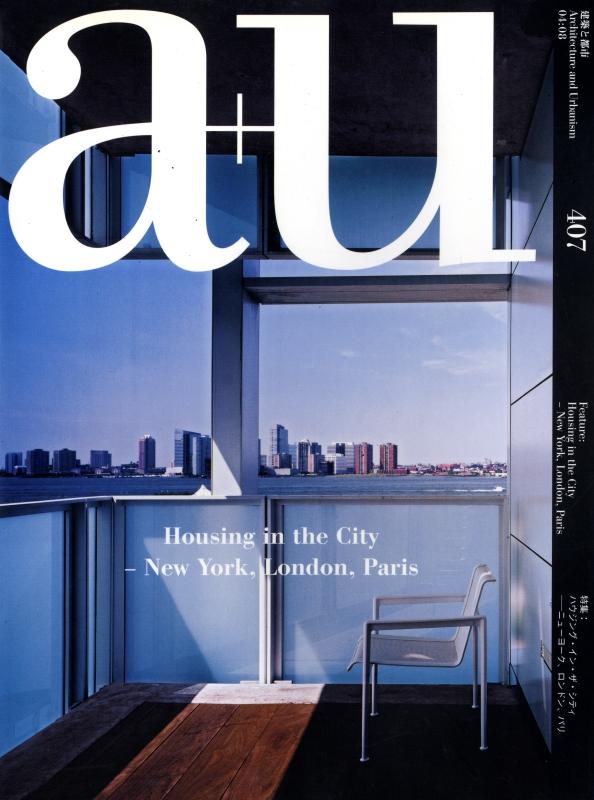 建築と都市 a+u #407 2004年8月号 ハウジング・イン・ザ・シティ-ニューヨーク, ロンドン, パリ