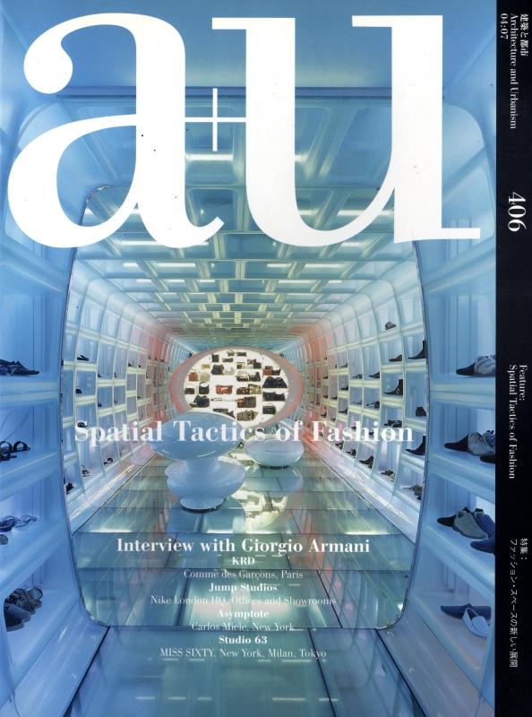 建築と都市 a+u #406 2004年7月号 ファッション・スペースの新しい展開