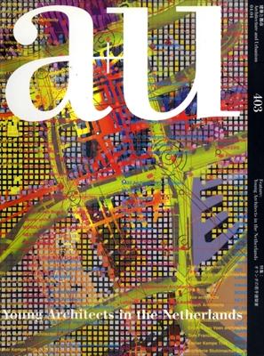 建築と都市 a+u #403 2004年4月号 オランダの若手建築家