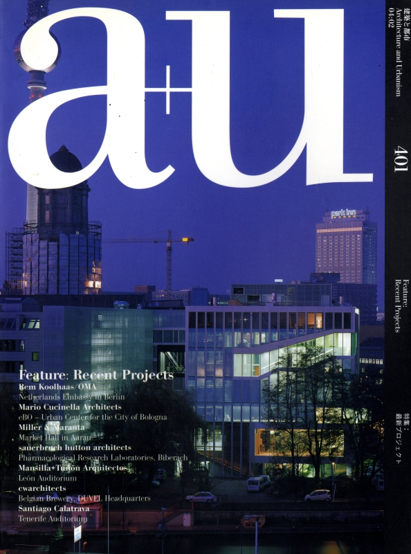 建築と都市 a+u #401 2004年2月号 最新プロジェクト