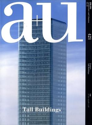 建築と都市 a+u #421 2005年10月号 トール・ビルディング