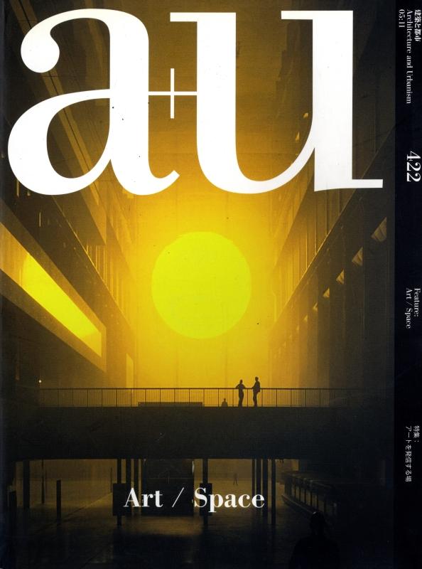 建築と都市 a+u #422 2005年11月号 アートを発信する場