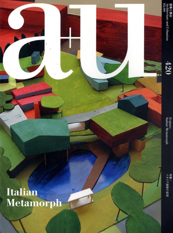 建築と都市 a+u #420 2005年9月号 イタリア建築の変容
