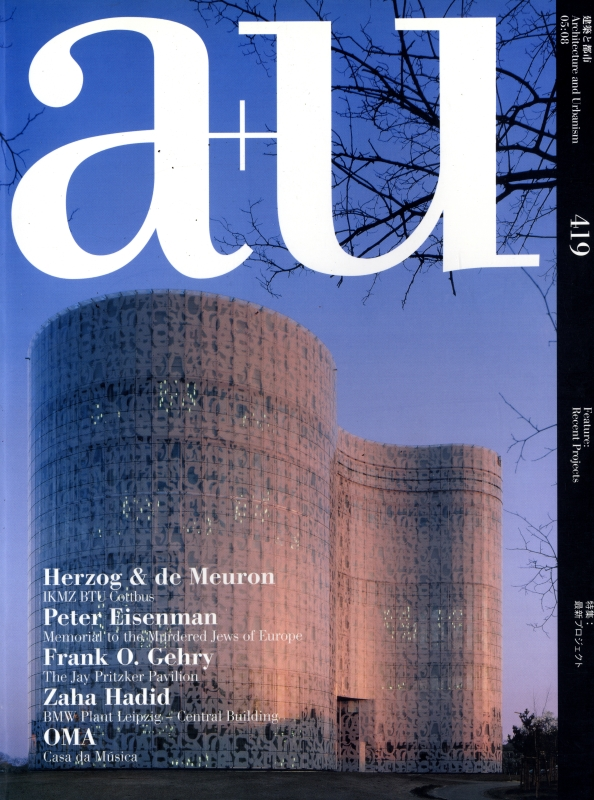 建築と都市 a+u #419 2005年8月号 最新プロジェクト