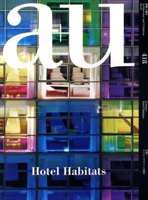 建築と都市 a+u #418 2005年7月号 ホテル・デザインの現在