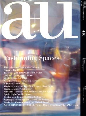 建築と都市 a+u #416 2005年5月号 ファッショニング・スペース