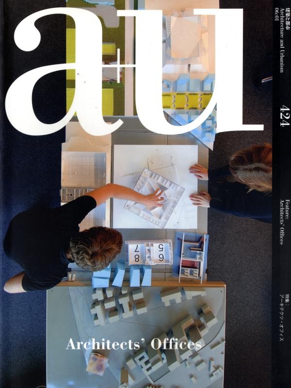 建築と都市 a+u #424 2006年1月号 アーキテクツ・オフィス