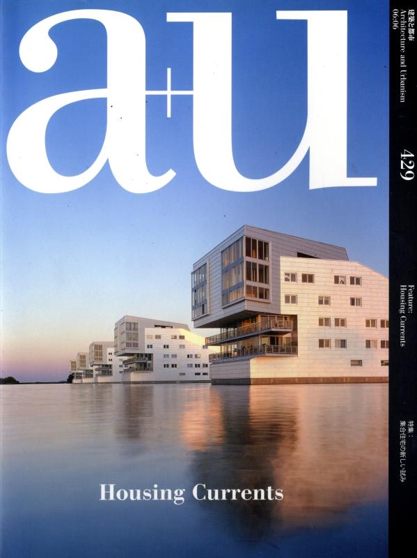 建築と都市 a+u #429 2006年6月号 集合住宅の新しい試み