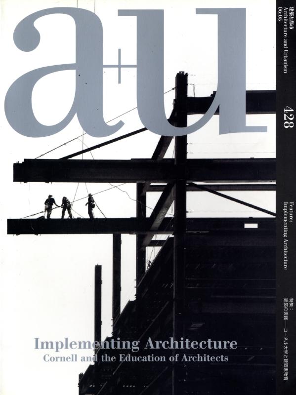 建築と都市 a+u #428 2006年5月号 建築の実践-コーネル大学と建築家教育
