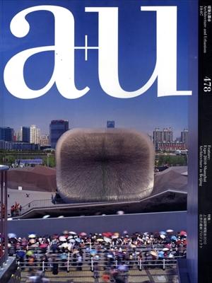 建築と都市 a+u #478 2010年7月号 上海国際博覧会2010/北京の最新プロジェクト