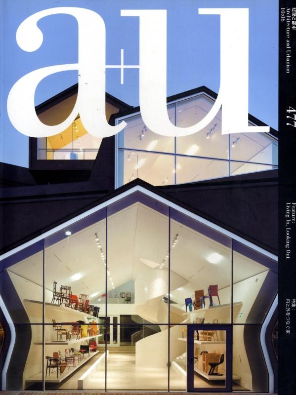 建築と都市 a+u #477 2010年6月号 内と外をつなぐ家
