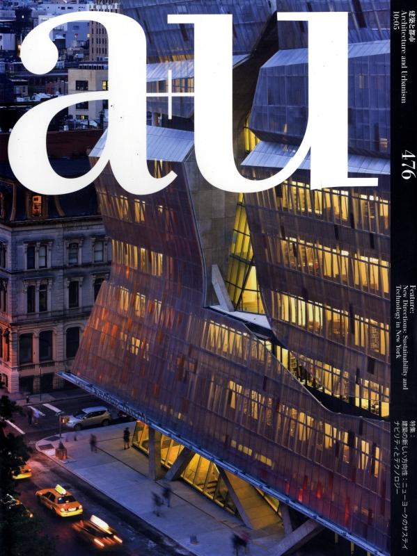建築と都市 a+u #476 2010年5月号 建築の新しい方向性: ニューヨークのサステイナビリティとテクノロジー