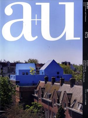 建築と都市 a+u #475 2010年4月号 ベルギーとオランダの建築