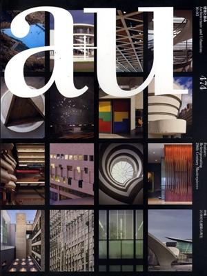 建築と都市 a+u #474 2010年3月号 20世紀建築の再生