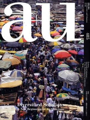 建築と都市 a+u #485 2011年2月号 多様化する建築-建築の終わりと始まり