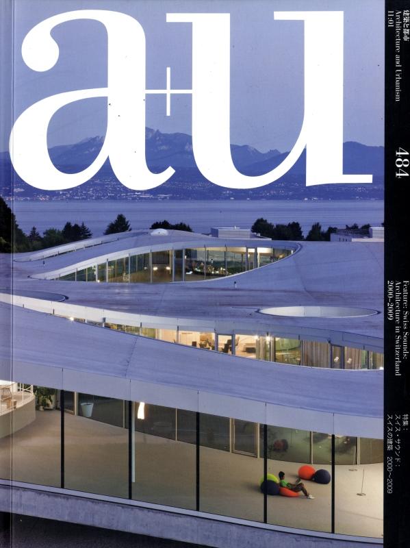 建築と都市 a+u #484 2011年1月号 スイス・サウンド: スイスの建築2000-2009