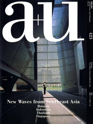 建築と都市 a+u #423 2005年12月号 東南アジアの新しい波