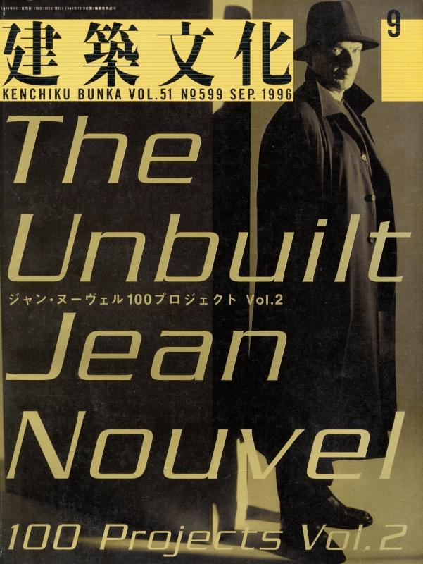 建築文化 #599 1996年9月号 ジャン・ヌーヴェル 100プロジェクト Vol.2