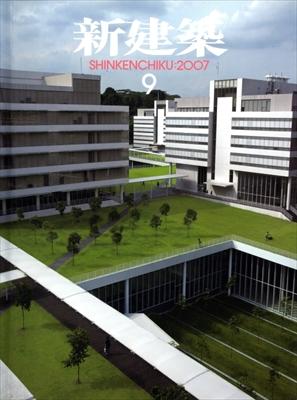 新建築 2007年9月号