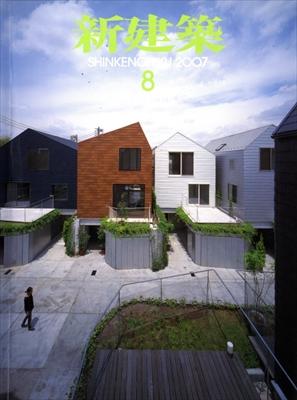 新建築 2007年8月号