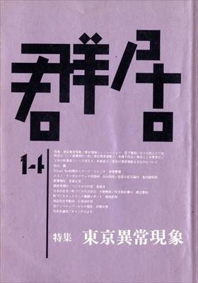 群居 #14 東京異常現象