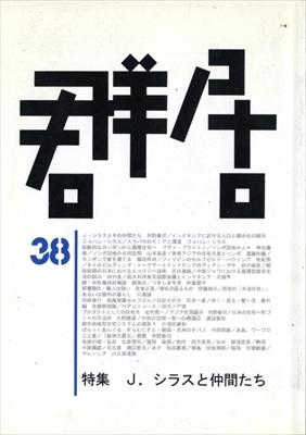 群居 #38 J.シラスと仲間たち