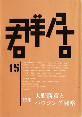 群居 #15 大野勝彦とハウジング戦略