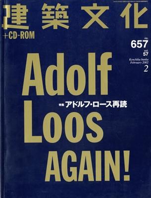 建築文化 #657 2002年2月号 アドルフ・ロース再読