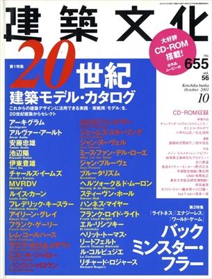 建築文化 #655 2001年10月号 20世紀建築モデル・カタログ