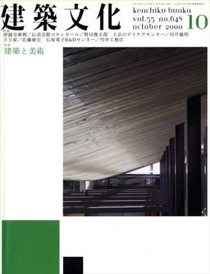 建築文化 #648 2000年10月号 建築と美術