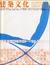 建築文化 #647 2000年9月号 居住空間と家具のトータルデザイン