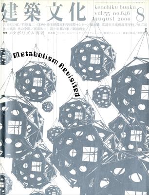 建築文化 #646 2000年8月号 メタボリズム再考