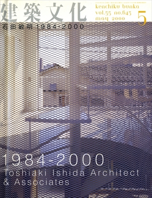 建築文化 #643 2000年5月号 石田敏明 1984-2000