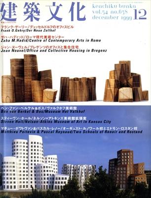 建築文化 #638 1999年12月号 フランク・ゲーリー ザハ・ハディド ジャン・ヌーヴェル