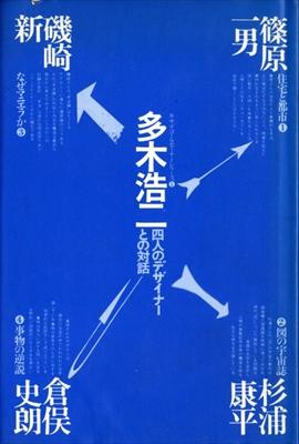 多木浩二対談集 四人のデザイナーとの対話 - キサデコールセミナーシリーズ 1