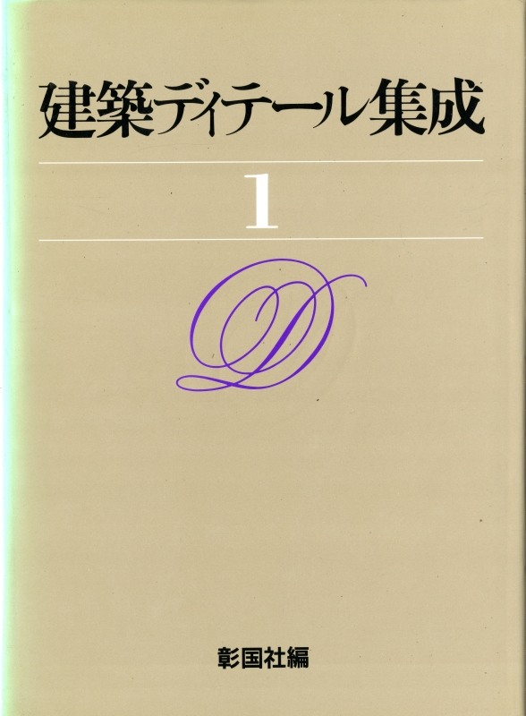 建築ディテール集成 1~4+別巻 全5巻セット