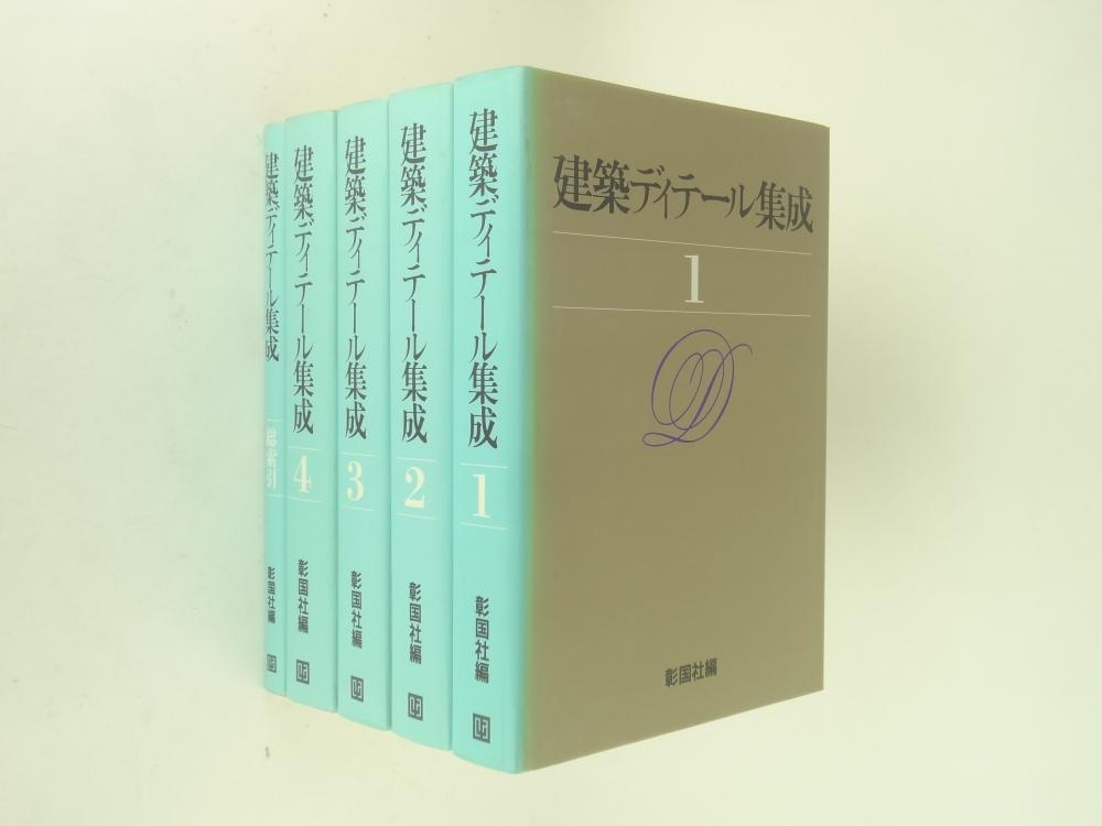 建築ディテール集成 1~4+別巻 全5巻セット1