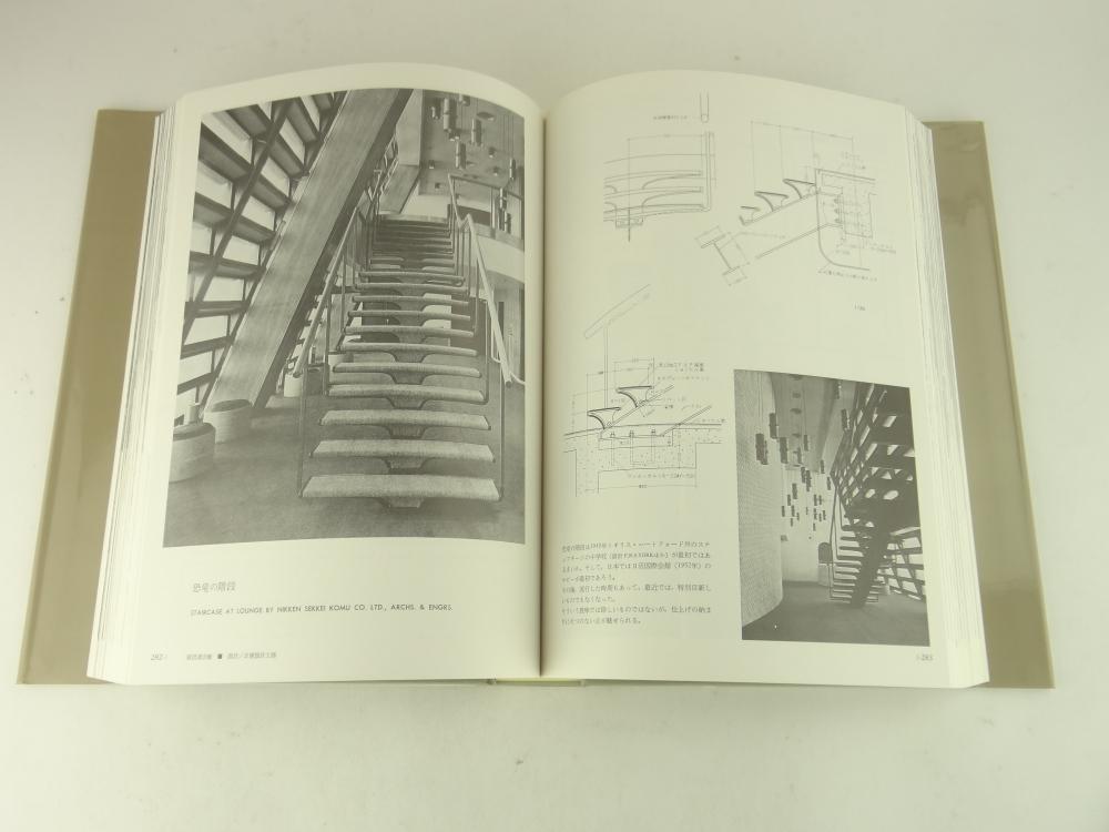 建築ディテール集成 1~4+別巻 全5巻セット2