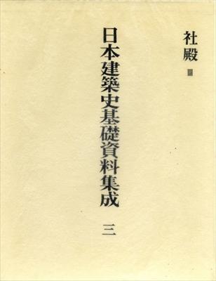日本建築史基礎資料集成 3 社殿 3