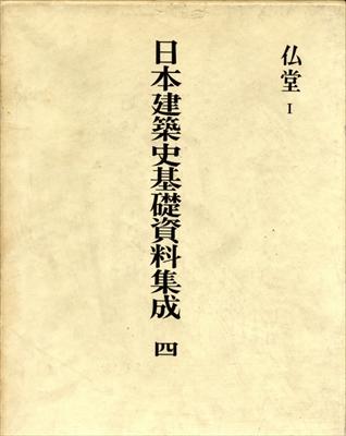 日本建築史基礎資料集成 4 仏堂 1
