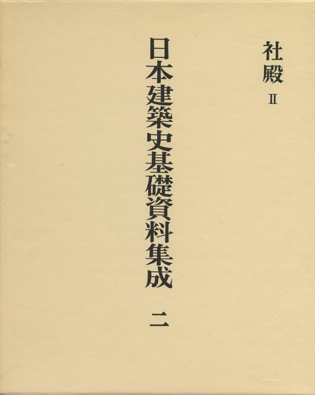 日本建築史基礎資料集成 全26巻