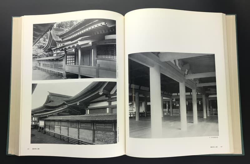 日本建築史基礎資料集成 全26巻1