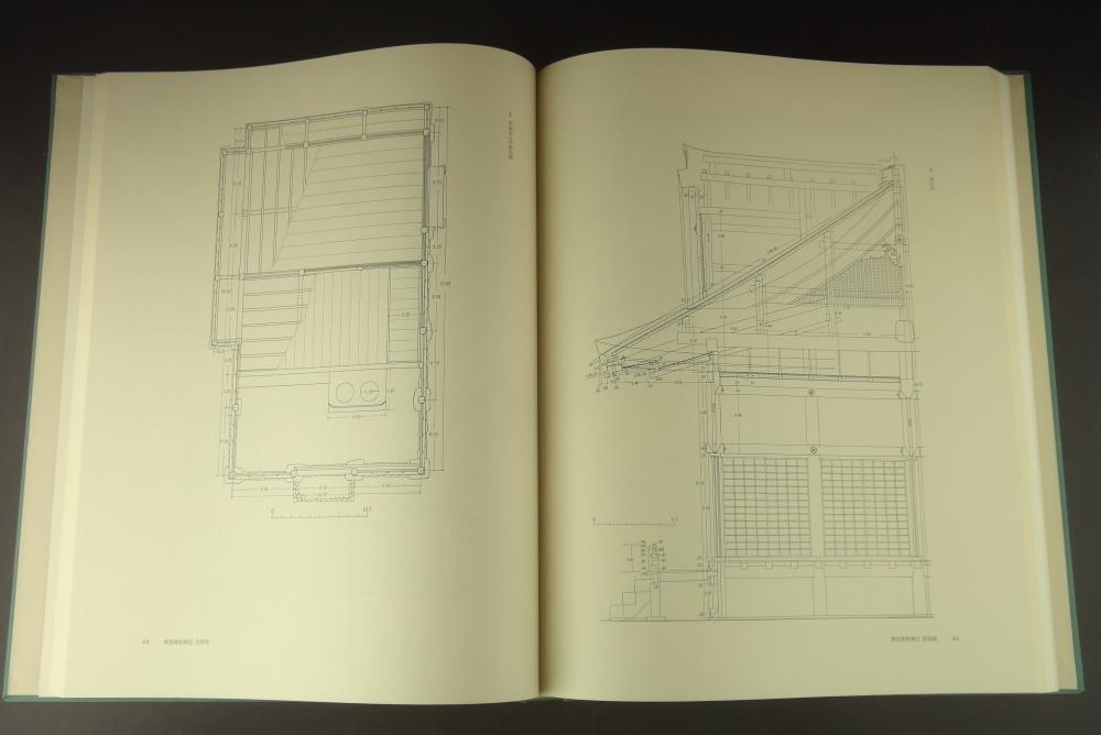 日本建築史基礎資料集成 全26巻3