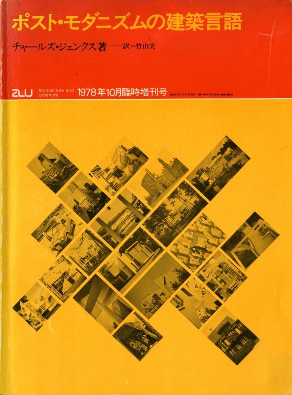 建築と都市 a+u 1978年10月臨時増刊号 ポスト・モダニズムの建築言語