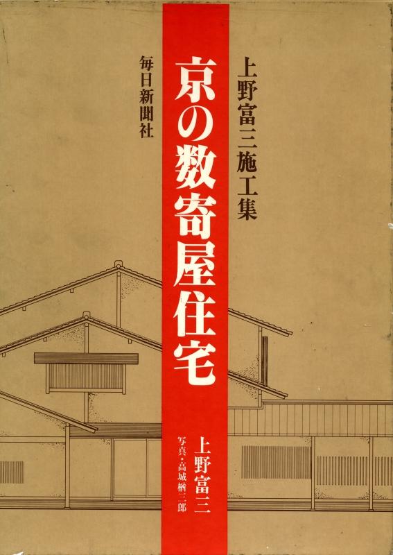 京の数寄屋住宅-上野富三施工集