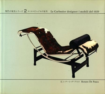 ル・コルビュジエの家具 - 現代の家具シリーズ 2